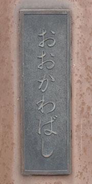 東京の橋:大川橋